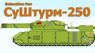 СуШтурм-250 Мультики про Танки