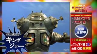 決戦投票中!NHK・BSプレミアム「祝ウルトラマン50乱入LIVE!怪獣大感謝祭」放送告知~俺たち怪力自慢!編~!