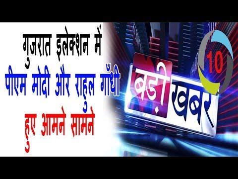 दिनभर की 10 बड़ी ख़बरें |पीएम मोदी और राहुल गाँधी आमने सामने