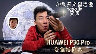 在美国用华为P30 Pro搭载天文望远镜头1000倍变焦拍月亮!月亮会更清晰吗?