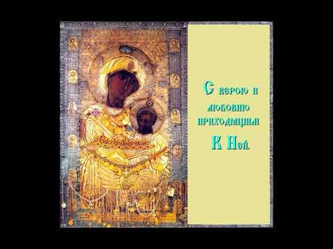 Молитва Тропарь  Божией Матери Пред Иконой Ея Иверская