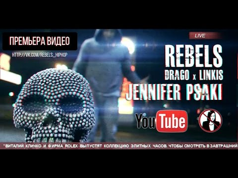 , title : 'REBELS ft. Drago, LinkiS - Дженнифер Псаки (Jennifer Psaki) [MUSIC VIDEO]'