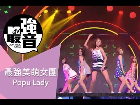 MTV最強音 最強美萌女團-Popu Lady