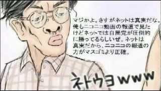 [愛国保守]ニコ厨・ネトウヨ酷使様アンチコメント集3