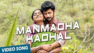 Manmadha Kadhal  Karthick, Sujatha