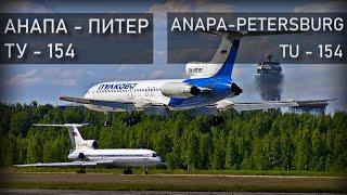 Анапа-Питер, Ту-154М. Реконструкция авиакатастрофы.