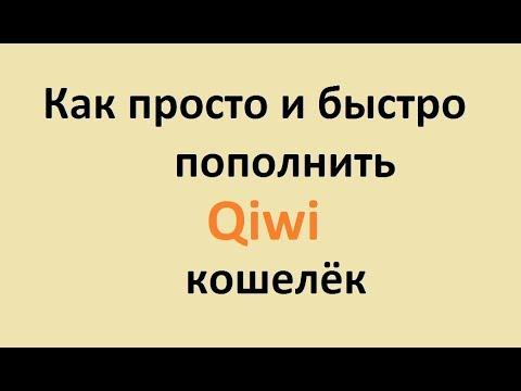 Как пополнить киви qiwi кошелёк. Как обменять с киви кошелька. Пополнить киви в Украине.