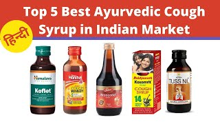 Top 5 Best Ayurvedic Cough Syrup in Indian Market | Hindi