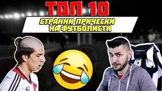 ТОП 10 СТРАННИ ПРИЧЕСКИ НА ФУТБОЛИСТИ