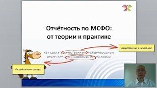 Отчётность по МСФО: от теории к практике