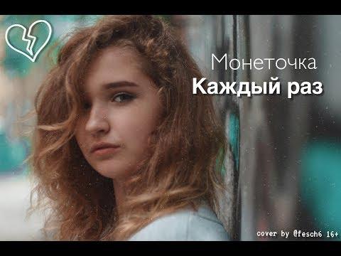 Монеточка - Каждый раз (cover by @fesch6)