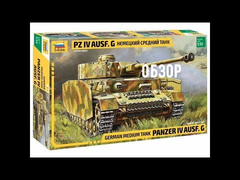 Обзор модели Pz IV Ausf. G
