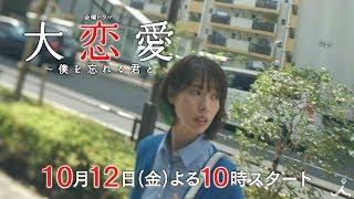 [新ドラマ]『大恋愛〜僕を忘れる君と』10年間の純愛ラブストーリー10/12金スタート!!TBS