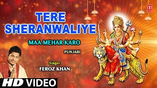 Tere Sheranwaliye Punjabi Devi Bhajan By Feroz Khan [Full Song] I Maa Mehar Karo - Download this Video in MP3, M4A, WEBM, MP4, 3GP