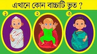 ১০ টি বাংলা মজার ধাঁধা   এখানের কোন বাচ্চাটা ভুত   RIDDLES QUESTION   EMON SQUAD