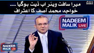 Khwaja Asif ka Software Update kaisy hoa - Nadeem Malik Live   SAMAA TV