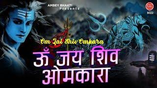 ॐ जय शिव ओंकारा || Shiv Aarti