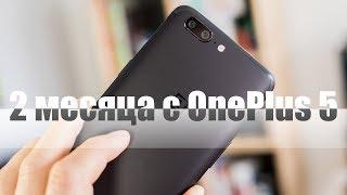 OnePlus 5: Опыт пользования в течении 2-ух месяцев