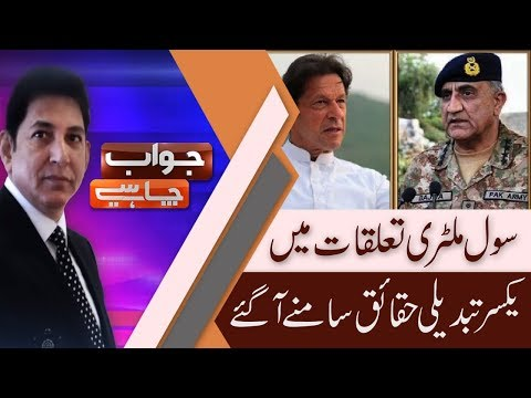 Jawab Chahye | Discussion On Civil Military Relationship | 12 Sep 2018 | 92NewsHD