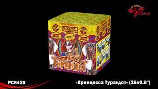 "Салют ""Принцесса Турандот"" PC6430 (0,8"" х 19) от компании Интернет-магазин SalutMARI - видео"
