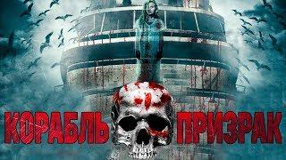 Корабль-призрак HD (2014) / Ghost Boat HD (ужасы, триллер)