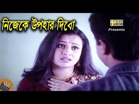 নিজেকে উপহার দিবো | Movie Scene | Purnima | Riaz | Taka | Bangla Movie Clip