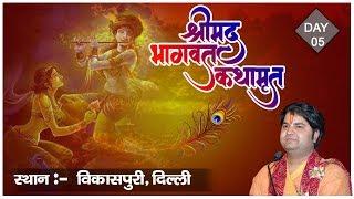 Shrimad Bhagwat Katha (Vikaspuri, Delhi) Day-5 || Year-2016 || Shri Sanjeev Krishna Thakur Ji