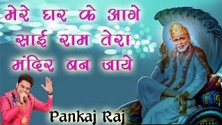 मेरे घर के आगे साई राम तेरा मंदिर बन जाये  Pankaj Raj