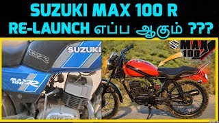 Suzuki Max 100   Suzuki AX 100   Re-Launch எப்ப ஆகும் ???   Suzuki Classic Bikes