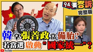 韓國瑜+張善政出征能救多少民調?