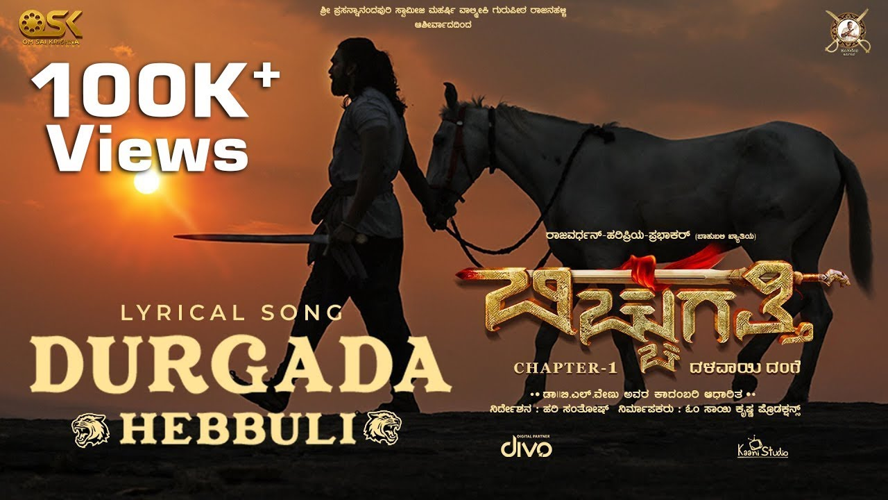 Durgada Hebbuli lyrics - Bicchugatthi Chapter 1 - spider lyrics