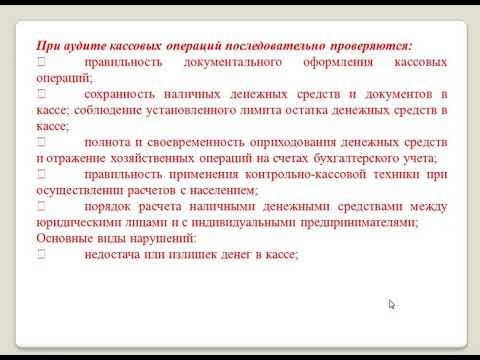Избасканова У.Б  Аудит. Аудит кассовых операции