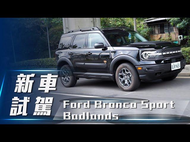 【新車試駕】Ford Bronco Sport Badlands|別具一格 都會越野樣樣通【7Car小七車觀點】