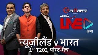 New Zealand की भरपूर कोशिशों के बावजूद Team India ने किया पहला T20I अपने नाम.  जुड़िए गौरव कपूर, वीरेंद्र सहवाग और अजय जडेजा के साथ My11Circle प्रेजेंट्स #CricbuzzLIVE हिन्दी पर   #NZvsIND