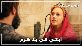 إبراهيم باشا يبحث عن ابنته المفقودة! -  حريم السلطان الحلقة 73