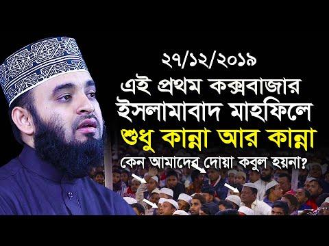 এই প্রথম ইসলামাবাদ মাহফিলে শুধু কান্না আর কান্না।Mizanur rahman azhari new waz 2019