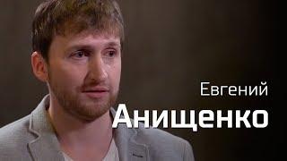 Евгений Анищенко о компьютерных играх и пропаганде. По-живому