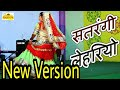 सतरंगी लहरियो new version