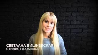 Свадебный стилист Светлана Вишневская