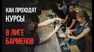 Как стать барменом с нуля!? Учебные процессы на курсах при Лиге барменов России.