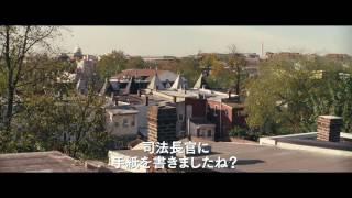 『ラビング愛という名前のふたり』予告映像