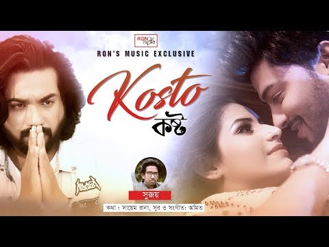 Kosto ( কষ্ট ) | Sujoy | Anik | Rifat | Pritha | New Music Video | 2019