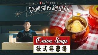 《道地極品解茶呈獻:為何深夜總是餓》-- 法式洋蔥湯