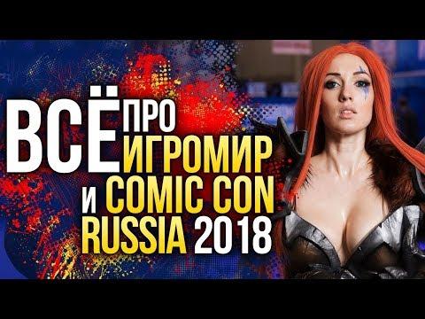 Главное с ИГРОМИРА и COMIC CON RUSSIA 2018