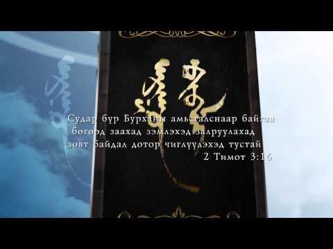 Video of Mongolian Bible