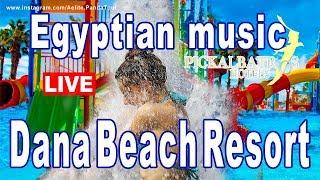 ❤ DANA BEACH RESORT Hurghada ÄGYPTEN. hotel dana beach resort hurghada Egypt. Египет пляж. egyptian