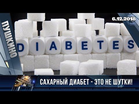 Видове категорията на захарен диабет