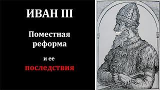 Иван III. Лень и полимеры