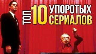 ТОП-10 самых УПОРОТЫХ сериалов
