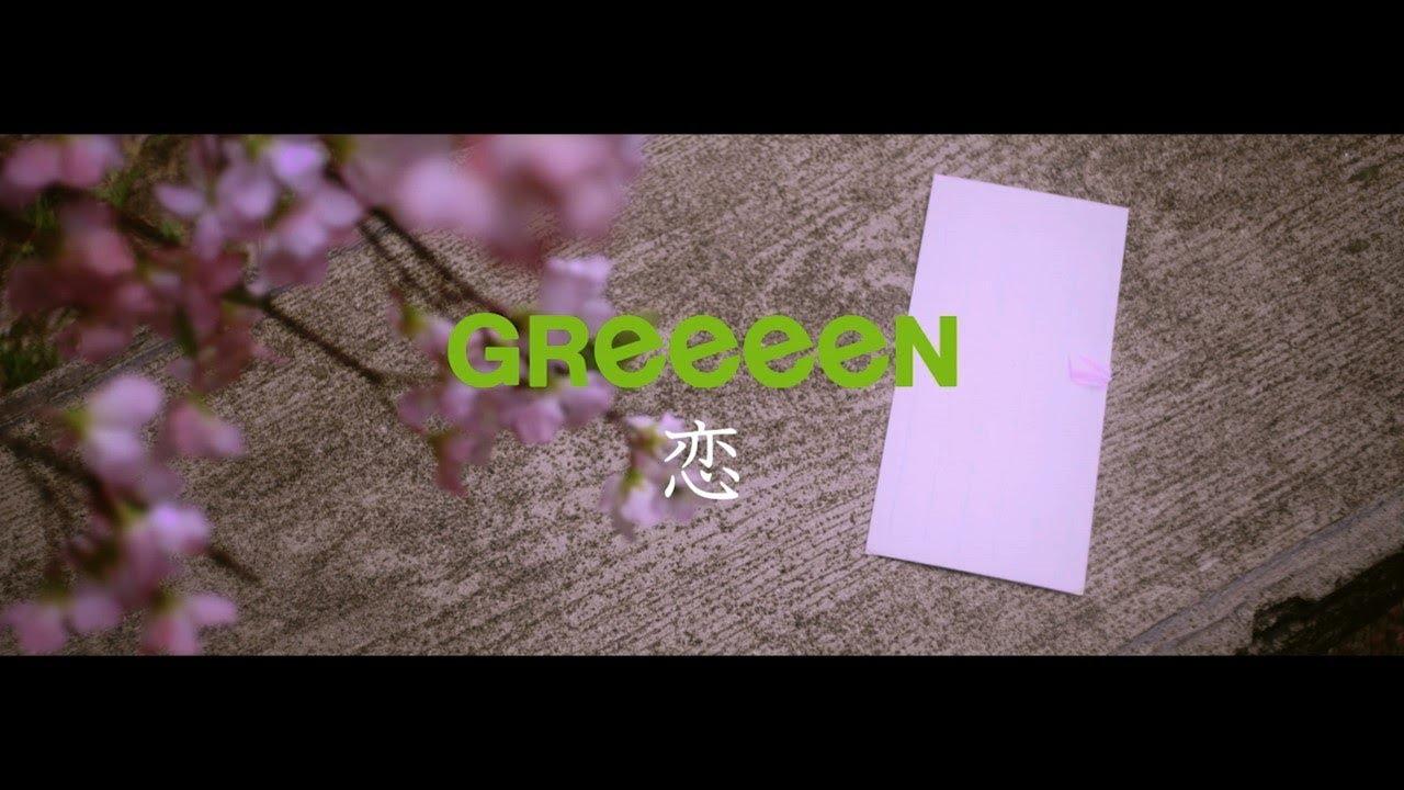 [Japan] MV : GReeeeN - Koi